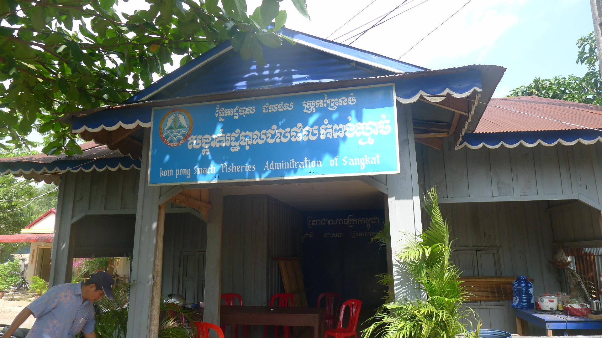 Building hosting the Kampong Smach Fisheries Administration